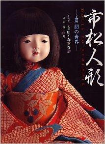 DOLLS TO REMEMBER: Morishige, Haruyuki