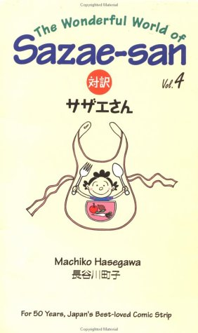 The Wonderful World of Sazae-San (Vol. 4): Hasegawa, Machiko