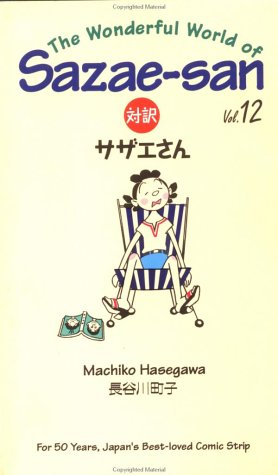 Wonderful World of Sazae-San (Vol. 12): Hasegawa, Machiko