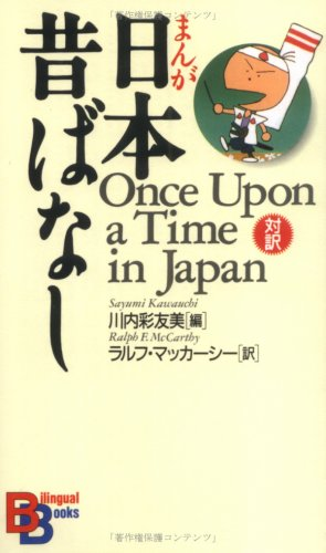 9784770021731: Once upon a Time in Japan (Kodansha bilingual books) (Japanese and English Edition)