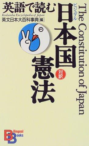 9784770021915: The Constitution of Japan (Kodansha Bilingual Books) (English and Japanese Edition)
