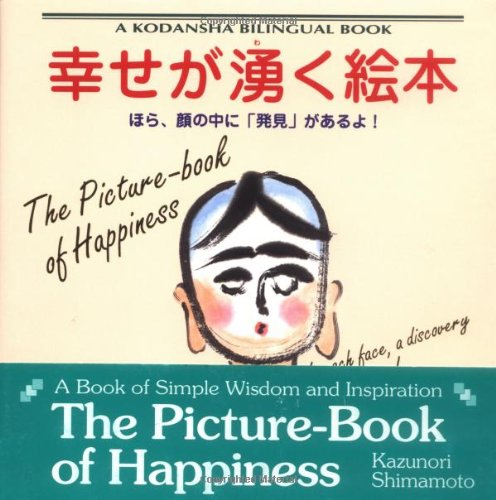 9784770023438: The Picture-Book of Happiness: In Each Face, a Discovery Awaits You (Kodansha bilingual books)