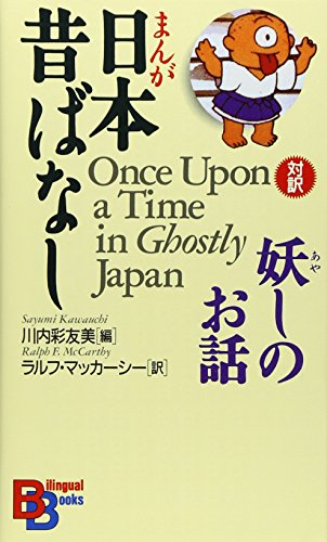 Once upon a Time in Ghostly Japan: Sayumi Kawauchi