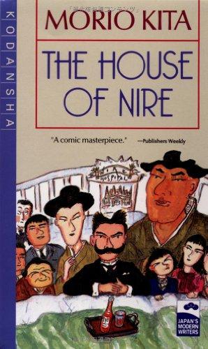 The House of Nire (Japan's Modern Writers): Kita, Morio