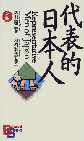 Representative Men of Japan (Kodansha bilingual books): Inamori, K.