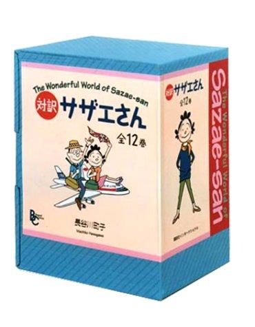 9784770024350: Wonderful World of Sazae-San Boxed Set