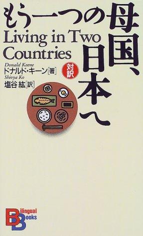 Living in Two Countries (Kodansha Bilingual Books): Keene, Donald