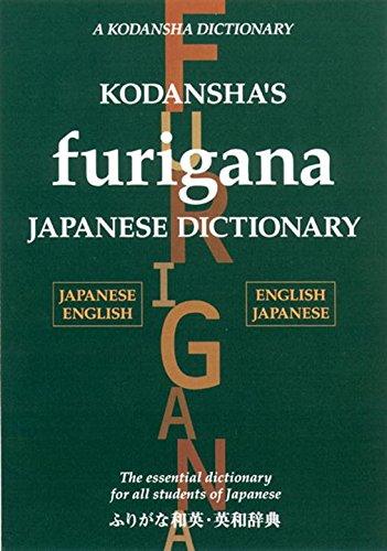 9784770024800: Kodansha's Furigana Japanese Dictionary: Japanese-english/english-japanese (Japanese for Busy People)