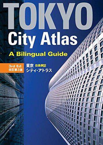9784770025036: Tokyo City Atlas: A Bilingual Guide (3rd Ed.)