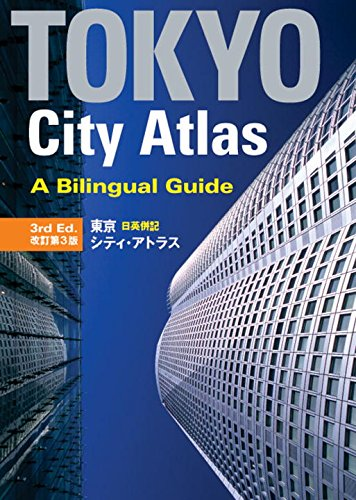 Tokyo City Atlas: A Bilingual Guide (3rd: Kodansha International