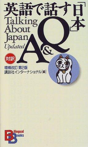 Talking about Japan updated Q & A: Ko?dansha Intanashonaru Kabushiki