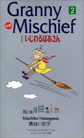 Granny Mischief 2: Hasegawa, Machiko