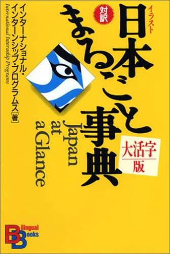 9784770026231: Japan At a Glance (Bilingual Books)