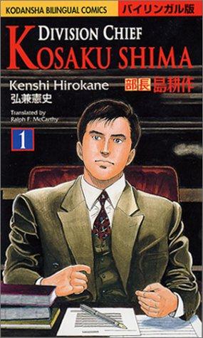 9784770026330: Kosaku Shima: v.1: Vol 1