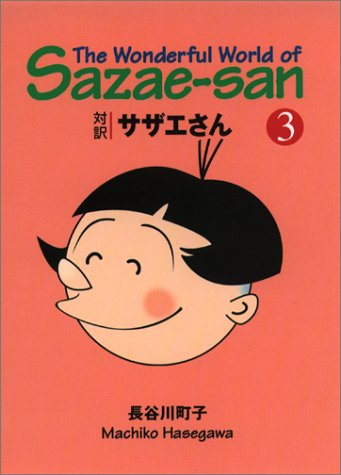 3?????????? The Wonderful World of Sazae-san (Vol.3)
