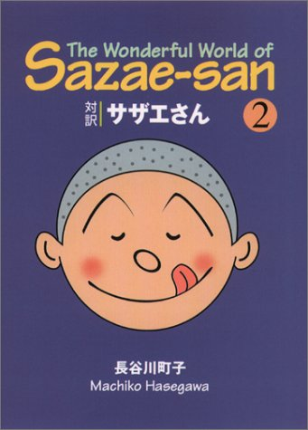 The Wonderful World of Sazae-san (Vol.2)