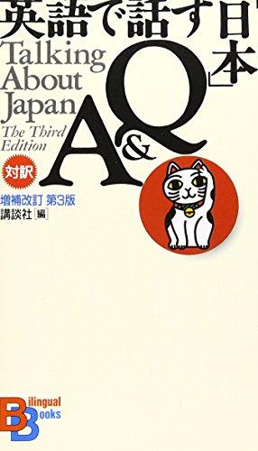 """Eigo de hanasu """"Nihon"""" Q & A: KoÌ""""dansha IntaÌ""""nashonaru Kabushiki"""