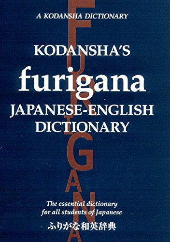 Kodanshas Furigana Japanese-English Dictionary