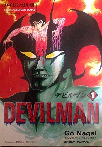 9784770027856: デビルマン―バイリンガル版 (1) (Kodansha bilingual comics)