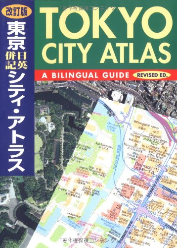 9784770028099: Tokyo City Atlas: A Bilingual Guide