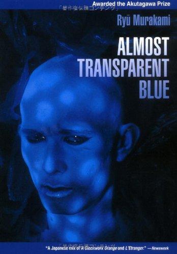 9784770029041: Almost Transparent Blue