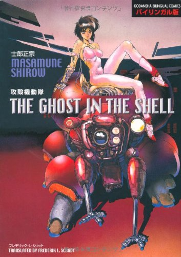9784770029195: The Ghost in the Shell Vol. 1 [Kodansha Bilingual Comics] [In English and in Japanese]