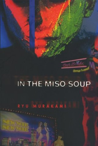 9784770029577: In the Miso Soup