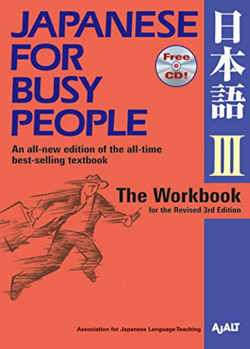 9784770030368: Japanese for Busy People III: The Workbook for the Third Revised Edition incl. 1 CD (Japanese for Busy People Series)