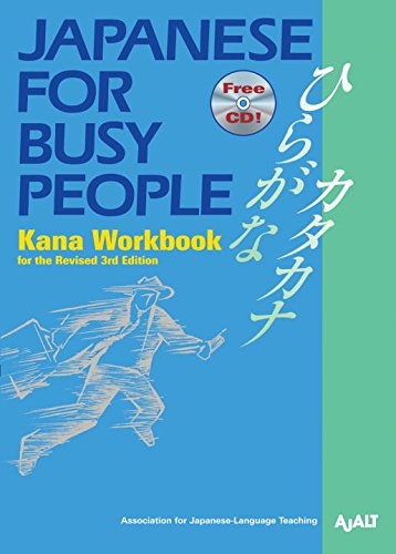 9784770030375: Japanese for Busy People: Kana Workbook Incl. 1 CD (Japanese for Busy People Series)