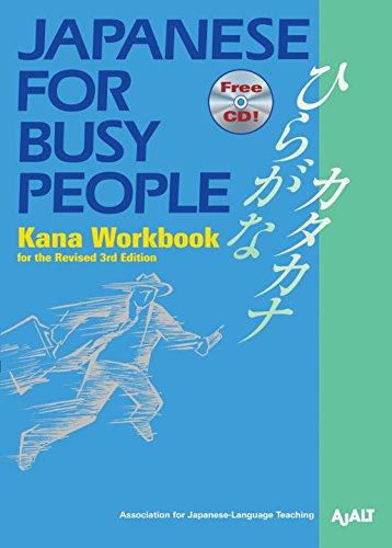9784770030375: Japanese For Busy People: Kana Workbook