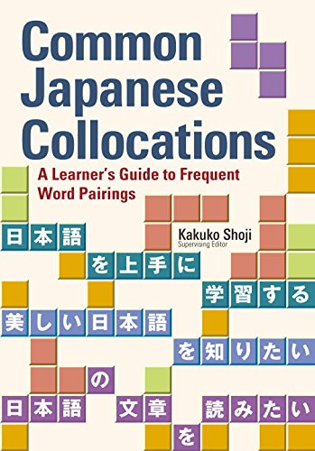 9784770031235: Common Japanese Collocations: A Learner's Guide to Frequent Word Pairings
