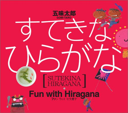 9784770040213: Fun with Hiragana (Japanese Edition)