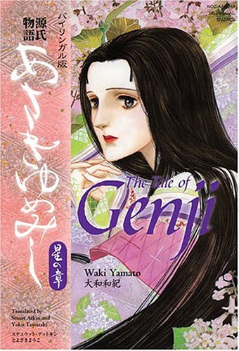 9784770040398: Asaki Yumemishi [Bilingual English and Japanese Version] Hoshi No Sho