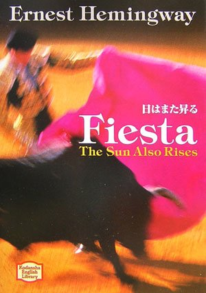 9784770040558: Fiesta =Hi Wa Mata Noboru: The Sun Also Rises