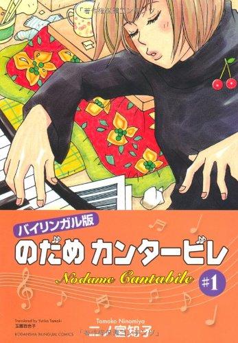 Nodame Cantabile, Vol. 1 (Kodansha Bilingual Comics): Ninomiya, Tomoko