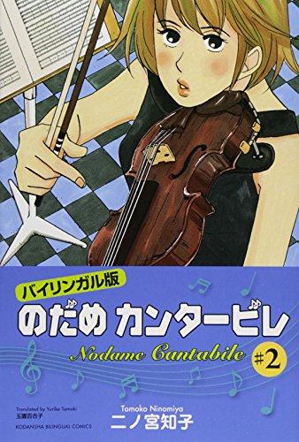 9784770040732: Nodame Cantabile, Vol. 2 (Kodansha Bilingual Comics)