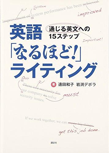9784770040749: Eigo Naruhodo Raitingu
