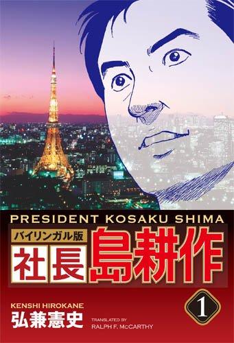 9784770041319: President Kosaku Shima (Shacho Shima Kosaku) Vol.1 [Bilingual Edition, in English and in Japanese]