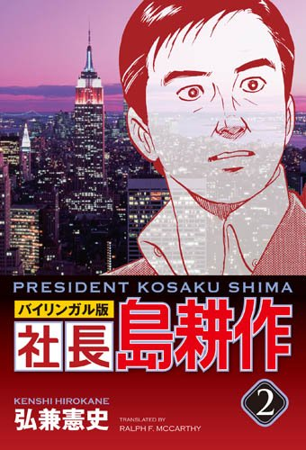 9784770041326: President Kosaku Shima (Shacho Shima Kosaku) Vol.2 [Bilingual Edition, in English and in Japanese]