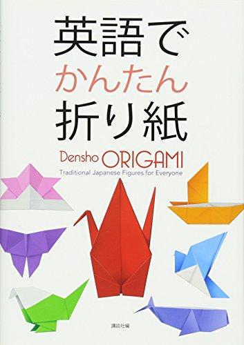9784770041371: Eigo de kantan'origami = Densho ORIGAMI.