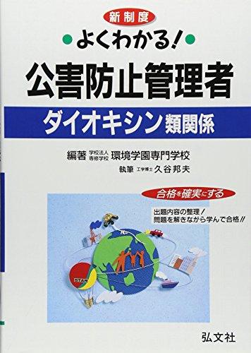 9784770323576: Yoku wakaru kōgai bōshi kanrisha daiokishinrui kankei : Shinseido taiōban.