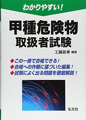 9784770325808: Wakariyasui koshu kikenbutsu toriatsukaisha shiken.