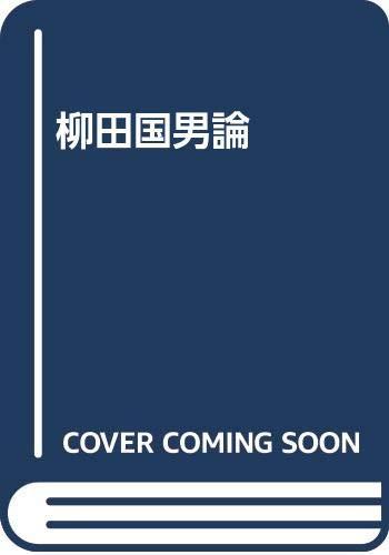 9784770406552: Yanagita Kunio ron (Japanese Edition)