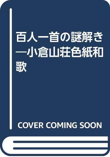 9784770408709: 百人一首の謎解き―小倉山荘色紙和歌