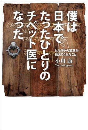 9784770502100: Boku wa nihon de tatta hitori no chibettoi ni natta : himaraya no yakusō ga oshietekureta koto.