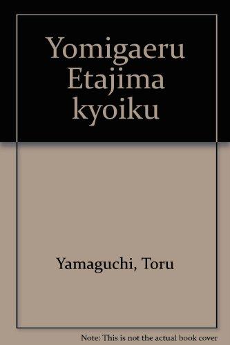 yomigaeruetajimakyoiku [Feb 01, 1985] toru, yamaguchi: toru, yamaguchi