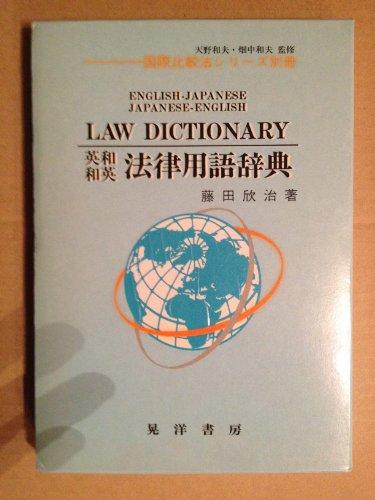 English-Japanese Japanese-English Law Dictionary: Fujita, Kinji