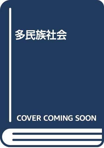 9784771005860: Taminzoku shakai (Japanese Edition)