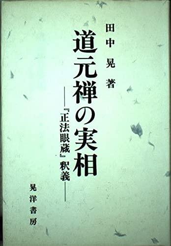 """Dogen Zen no jisso: """"Shobo genzo"""" shakugi: Akira Tanaka"""