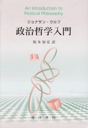 9784771011847: Seiji tetsugaku nyūmon